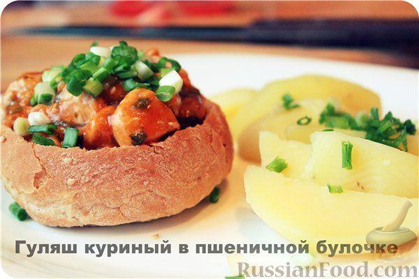 Рецепт Гуляш куриный в пшеничной булочке
