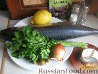 Фото приготовления рецепта: Скумбрия в фольге - шаг №1