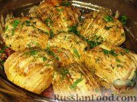 Фото к рецепту: Картофельные веера с сыром