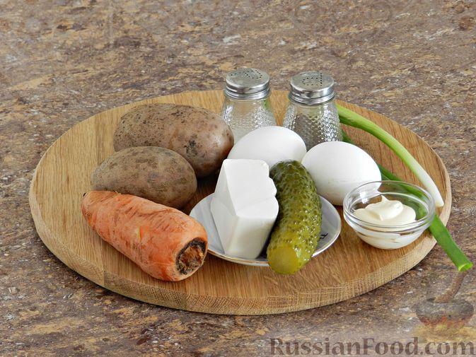 Фото приготовления рецепта: Слоеный овощной салат с плавленым сыром и яйцом - шаг №1