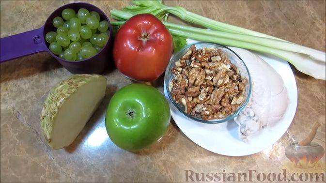 Фото приготовления рецепта: Вальдорфский салат - шаг №1