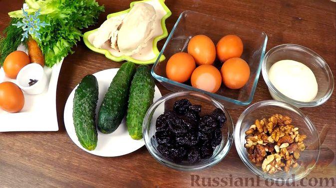 """Фото приготовления рецепта: Салат """"Нежность"""" с курицей, черносливом и орехами - шаг №1"""