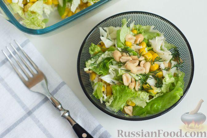 Фото к рецепту: Зеленый салат с кукурузой и арахисом