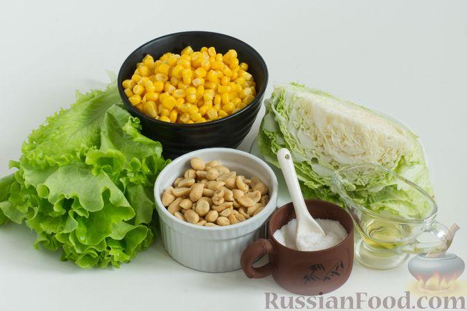 Фото приготовления рецепта: Зеленый салат с кукурузой и арахисом - шаг №1
