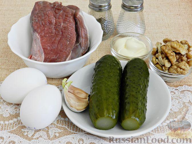 Фото приготовления рецепта: Мясной салат с орехами - шаг №1