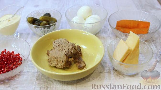 """Фото приготовления рецепта: Слоёный салат """"Бусы на снегу"""" с говядиной - шаг №1"""