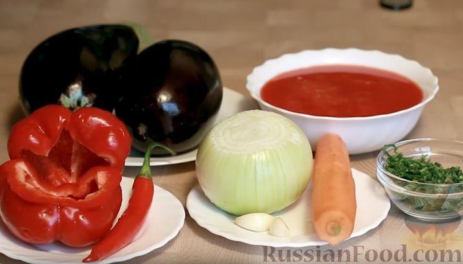 Фото приготовления рецепта: Рулетики из баклажанов, маринованные в томатном соусе - шаг №1