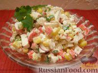 Фото к рецепту: Салат из крабовых палочек с кукурузой