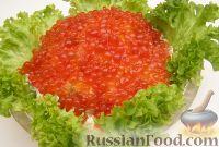 Фото к рецепту: Салат с икрой и семгой