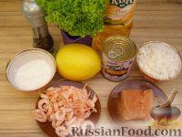 Фото приготовления рецепта: Салат из креветок и семги - шаг №1