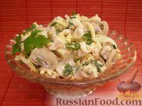 Фото к рецепту: Салат из курицы с шампиньонами и сыром