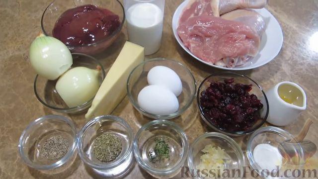 Фото приготовления рецепта: Куриный террин с клюквой и сыром - шаг №1