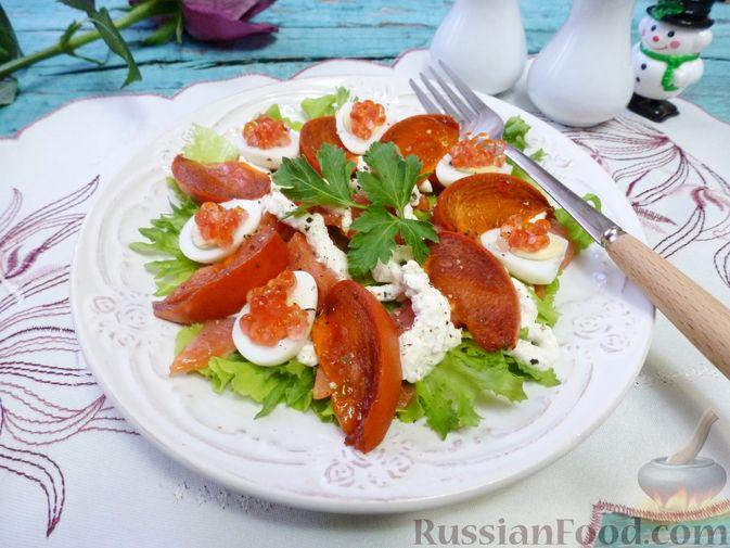 Фото к рецепту: Праздничный салат с красной рыбой и хурмой