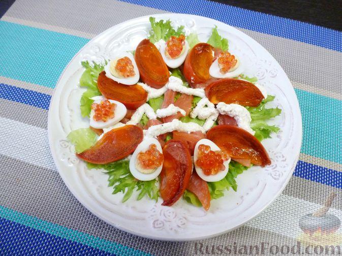 Фото приготовления рецепта: Праздничный салат с красной рыбой и хурмой - шаг №10