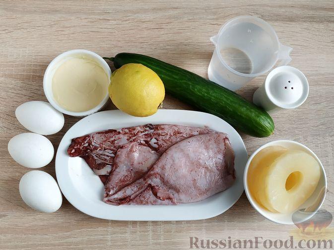 Фото приготовления рецепта: Салат из кальмаров и ананасов - шаг №1