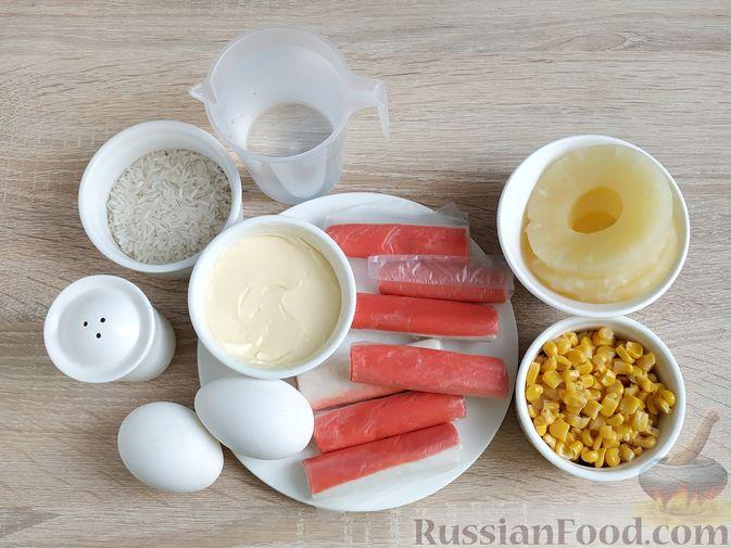 Фото приготовления рецепта: Крабовый салат с  ананасами и рисом - шаг №1