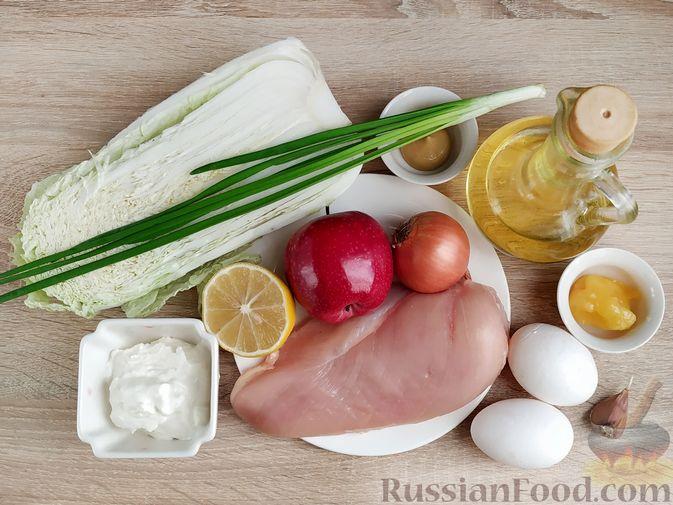 Фото приготовления рецепта: Салат с курицей, пекинской капустой и яблоком - шаг №1