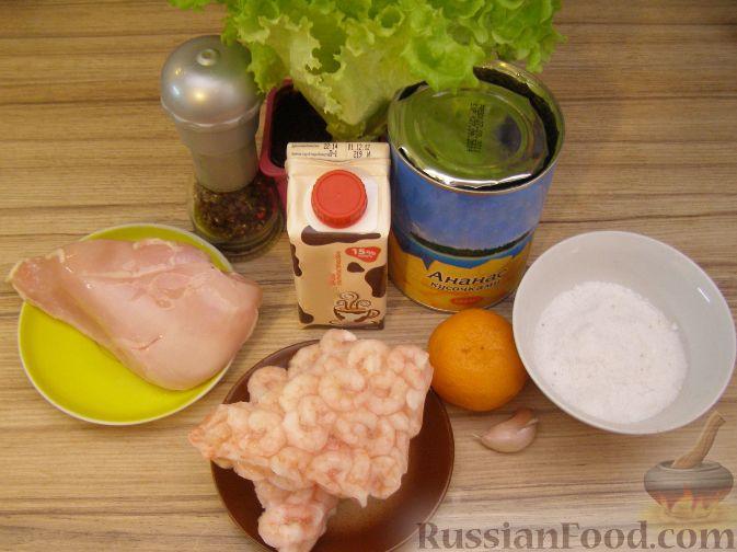 Фото приготовления рецепта: Салат из креветок с курицей и ананасами - шаг №1