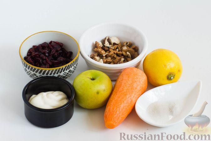 Фото приготовления рецепта: Салат из моркови с яблоком, орехами и вяленой клюквой - шаг №1