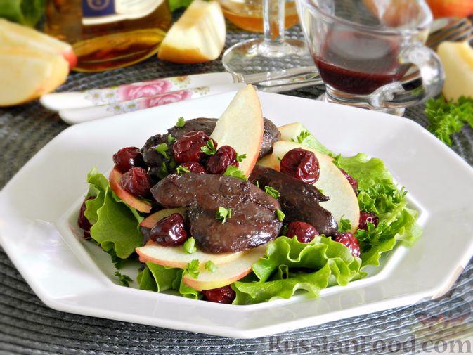 Фото к рецепту: Салат c куриной печенью, вишней и яблоком