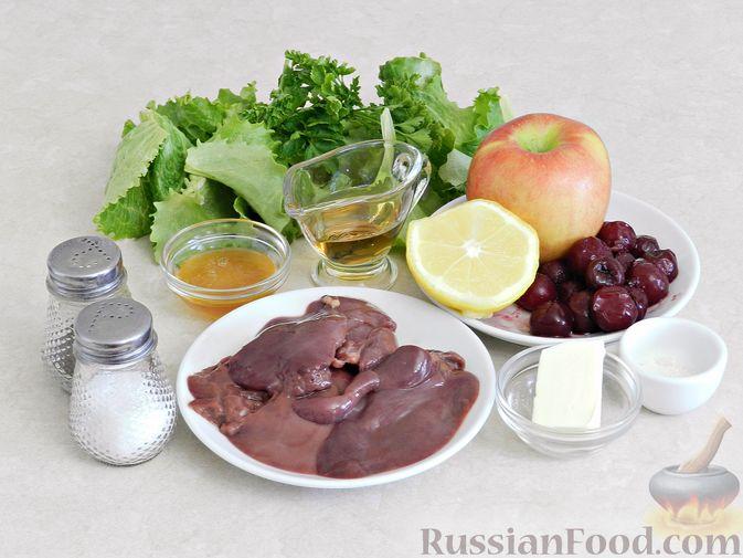 Фото приготовления рецепта: Салат c куриной печенью, вишней и яблоком - шаг №1