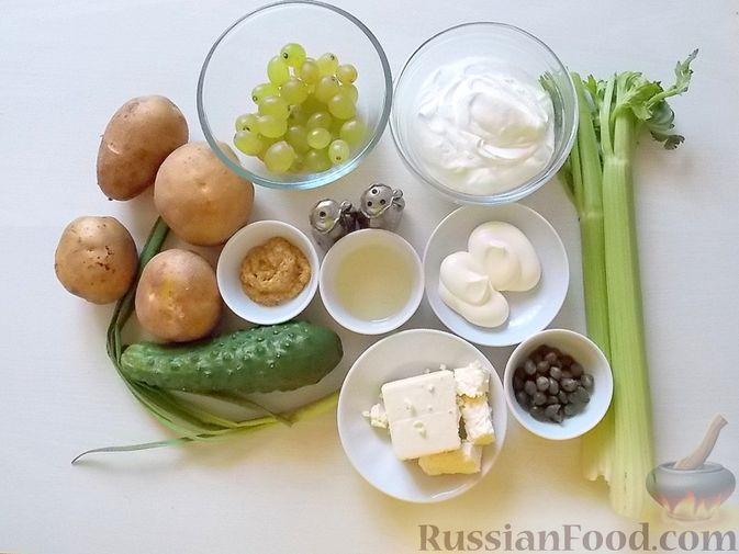Фото приготовления рецепта: Салат с сельдереем, огурцом, картофелем и виноградом - шаг №1