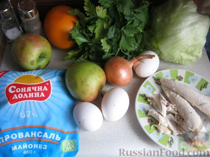 Фото приготовления рецепта: Салат мясной с яблоками и апельсинами - шаг №1