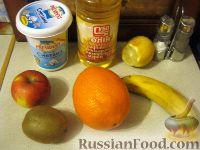 """Фото приготовления рецепта: Салат фруктовый """"Лямур"""" - шаг №1"""