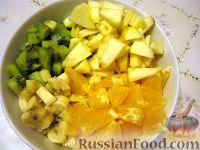 """Фото приготовления рецепта: Салат фруктовый """"Лямур"""" - шаг №5"""