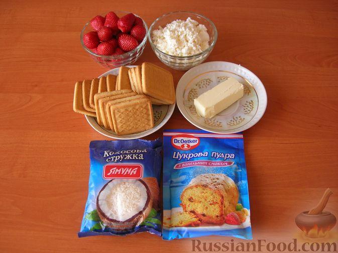 Фото приготовления рецепта: Конфеты из печенья и творога с клубникой - шаг №1