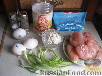 Фото приготовления рецепта: Куриные котлеты по-французски - шаг №1