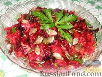 Фото к рецепту: Винегрет с черносливом и тыквенными семечками