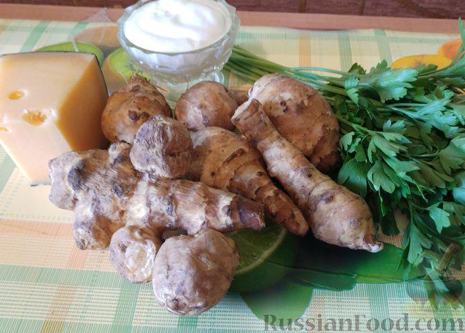 Фото приготовления рецепта: Топинамбур, запеченный с сыром - шаг №1