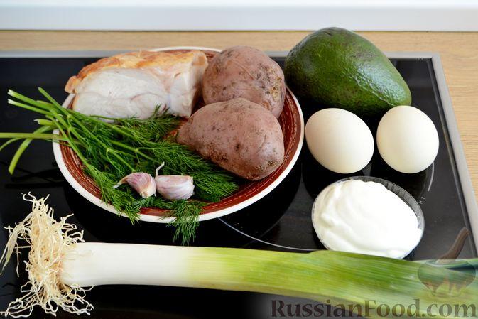 Фото приготовления рецепта: Картофельный салат с копчёной курицей и сметанной заправкой с авокадо - шаг №1