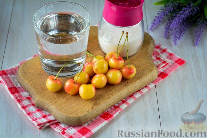 Фото приготовления рецепта: Компот из жёлтой черешни на зиму - шаг №1