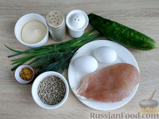 Фото приготовления рецепта: Салат из курицы с огурцом, яйцом и семечками - шаг №1