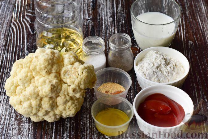 Фото приготовления рецепта: Запечённая цветная капуста в томатно-медовом соусе - шаг №1