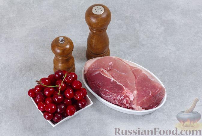 Фото приготовления рецепта: Мясо, запечённое с вишней, в духовке - шаг №1