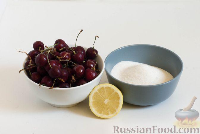 Фото приготовления рецепта: Варенье из черешни с лимоном (на зиму) - шаг №1