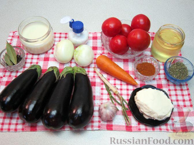 Фото приготовления рецепта: Крем-суп из баклажанов и помидоров с плавленым сыром - шаг №1