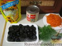 """Фото приготовления рецепта: Салат """"Каприз"""" с корейской морковью и черносливом - шаг №1"""