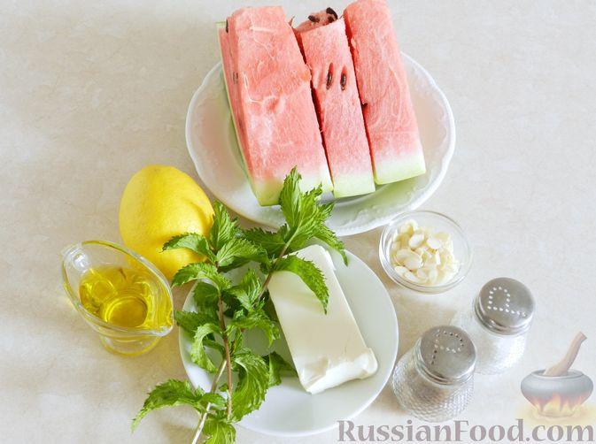 Фото приготовления рецепта: Салат с арбузом, сыром фета и мятой - шаг №1