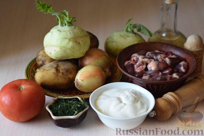 Фото приготовления рецепта: Куриные сердечки с кольраби и картошкой в сметанном соусе - шаг №1