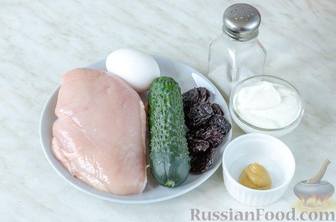 Фото приготовления рецепта: Слоёный салат с курицей, черносливом и огурцом - шаг №1