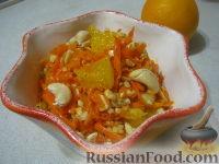 Фото к рецепту: Салат из моркови с апельсинами