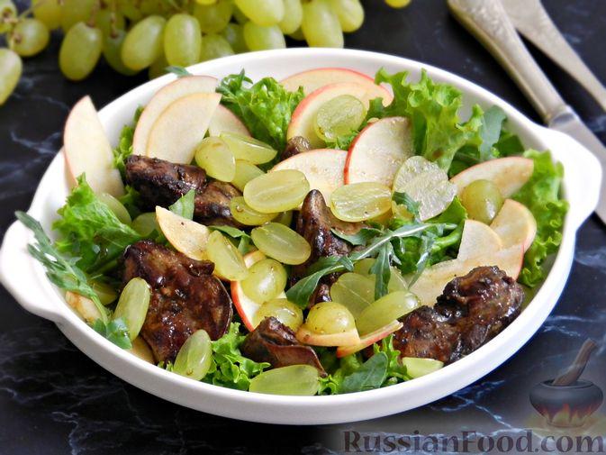 Фото к рецепту: Тёплый салат из куриной печени с яблоком и виноградом