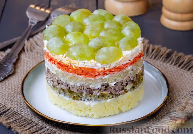 Фото к рецепту: Слоёный салат с печенью, яблоком и виноградом