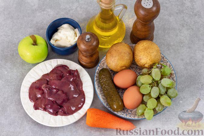 Фото приготовления рецепта: Слоёный салат с печенью, яблоком и виноградом - шаг №1