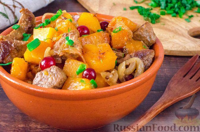 Фото приготовления рецепта: Жаркое из говядины и тыквы с клюквой - шаг №13