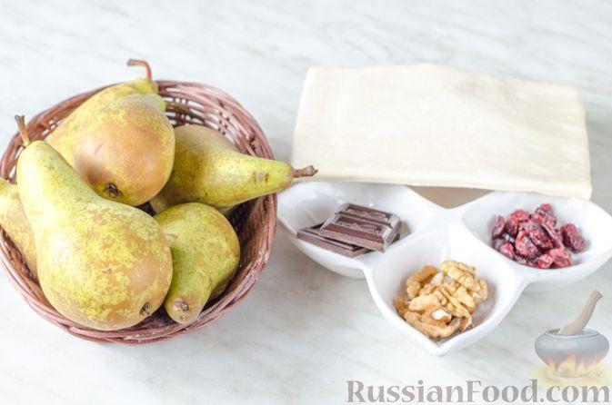 Фото приготовления рецепта: Груши с орехами, шоколадом и клюквой, запечённые в слоёном тесте - шаг №1